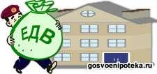 получение субсидии