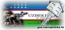 служба в узбекистане