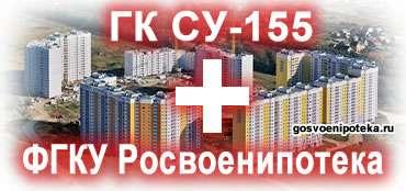 военная ипотека от СУ-155