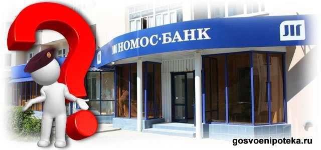 жилищный заём в банке