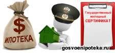 ипотека или сертификат