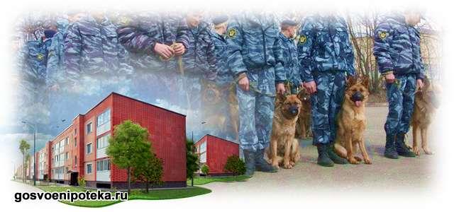 возможна ли военная ипотека для уфсин
