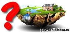 земля в долевой собственности