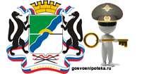 жильё по военной ипотеке в Новосибиске