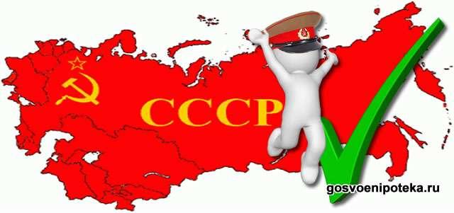 военные в бывшем СССР