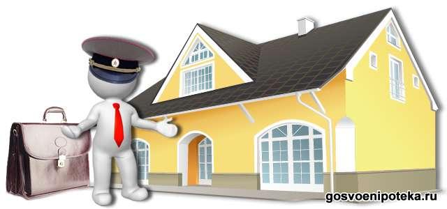 обеспечение жилой недвижимостью