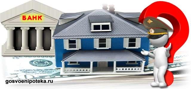Кредит под заклад недвижимого имущества