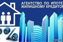 Программа «Военная ипотека» АИЖК