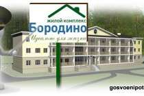 ПКЗ «Бородино» - реализация жилой недвижимости