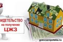 Ипотечные термины - Ц