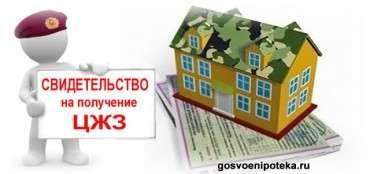 целевой жилищный заем