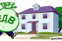 Денежная выплата военным на покупку жилья