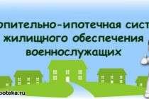 Как получить жилье по программе НИС