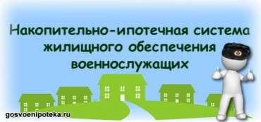 ипотечная система