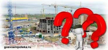вложения в строительство жилья