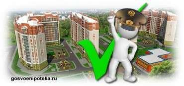 Ипотечное жилищное кредитование: дополнительные расходы