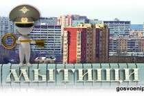 Варианты военной ипотеки в Мытищах