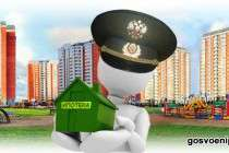 Московской область - центр жилобеспечения военных