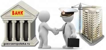 военная ипотека и переуступка права долевого участия