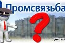 Военные спрашивают ипотеку в Промсвязьбанке