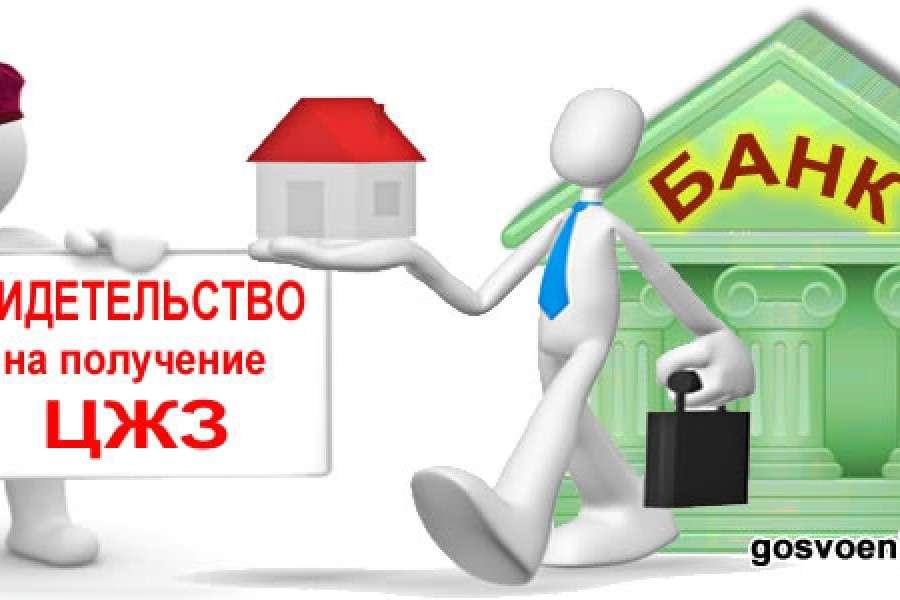 Что такое целевой жилищный займ и где его можно получить самара.русский стандарт потребительский кредит