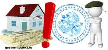 сделка с недвижимостью застрахована