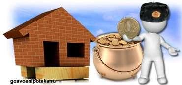 кредит на жилье