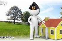 Как взять дом с участком через военипотеку