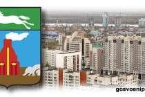 Выбор жилья в Барнауле