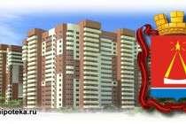 Выбор жилья по военной ипотеке в Лыткарино