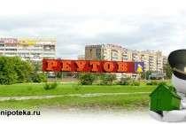 Новостройки в городе Реутов по военной ипотеке
