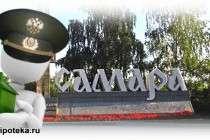 Варианты ипотеки для военных в Самаре