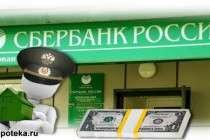 Сбербанк - специальный продукт для военных