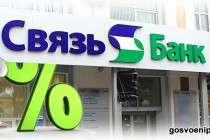 Кредит по военной ипотеке в Связь - банке