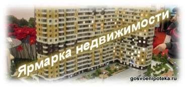 ярмарка недвижимости