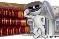 Закон о военной ипотеке