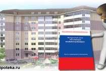 Законодательство о военной ипотеке