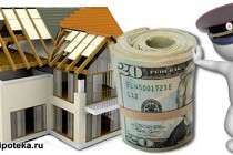 Страхование сделки с жильем