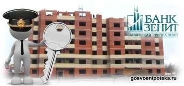 кредит на жилье от Зенита