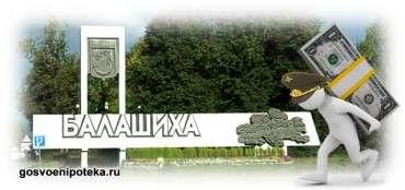 военная ипотека балашиха