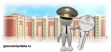 жилплощадь для военного