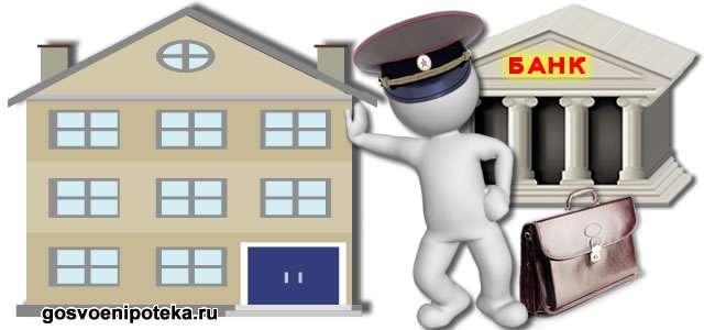 оформить залог на квартиру