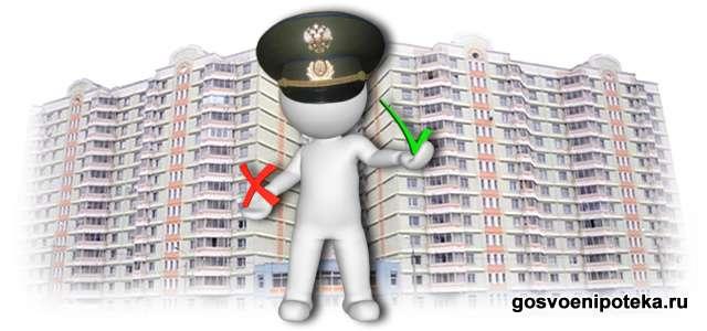 выбор жилья повоенной ипотеке или наЕДВ