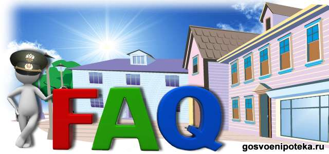 вопросы жилищного обеспечения военных