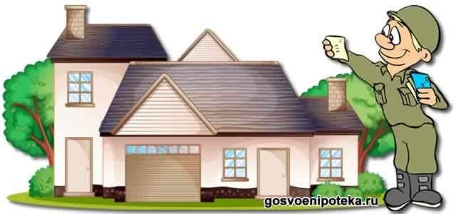 как купить дом