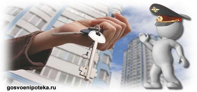 ключи отсвоего жилья