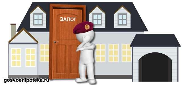 мешанина залог недвижимого имущества для получения кредита могу
