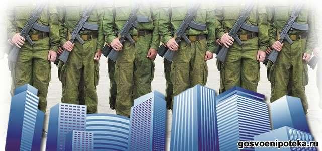 выбор жилья для военного