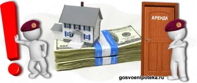 наём жилья и компенсация