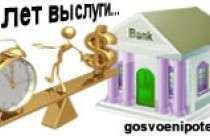 При увольнении после 10 лет выслуги по льготным основаниям - кто погашает кредит в банке?